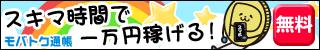 モバトク通帳